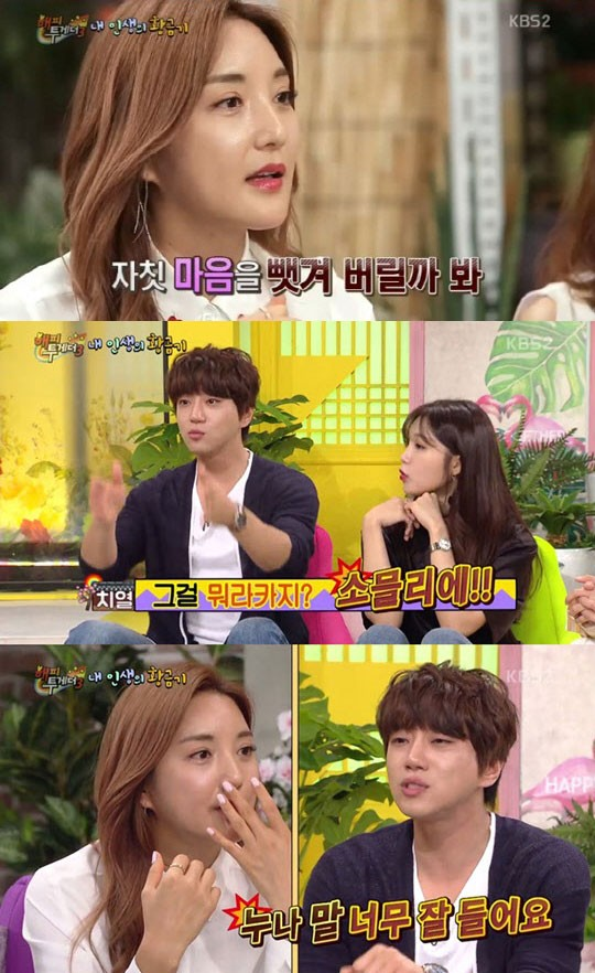 해피투게더 바다 남편 / KBS 방송 캡처