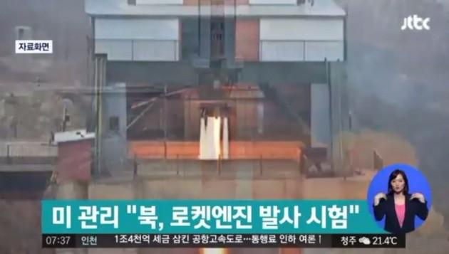 북한, 로켓엔진 발사 시험 / 사진=JTBC 방송화면 캡처