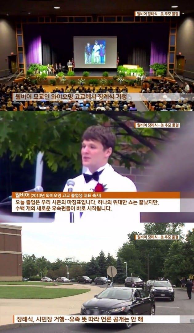 웜비어 모교서 장례식 / 사진=KBS 방송화면 캡처