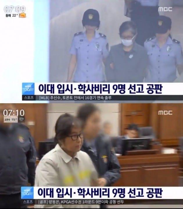최순실 국정농단 오늘 첫 판결 / 사진=MBC 방송화면 캡처