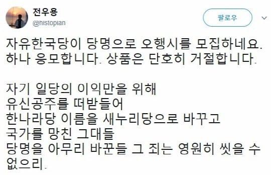 전우용이 자유한국당 5행시 이벤트에 응모한다며 남긴 글. / 사진=전우용 트위터 캡쳐.