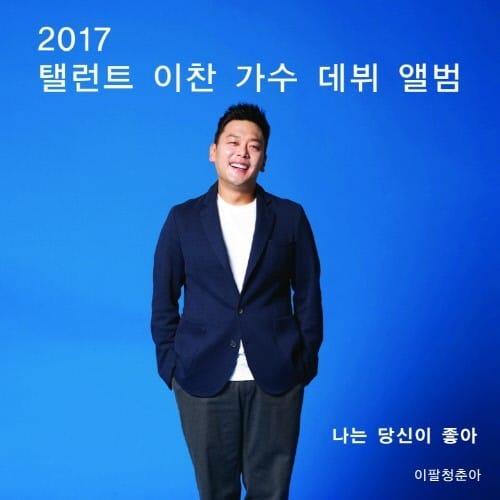 이찬 가수 데뷔 / 사진 = 진아엔터테인먼트 제공