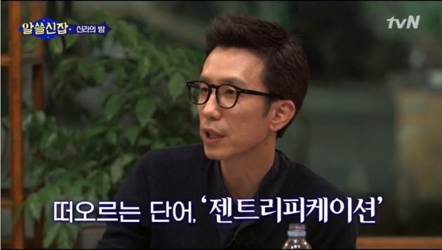 젠트리피케이션도 다루는 '알뜰신잡'(사진=tvN  '알뜰신잡' 캡쳐)
