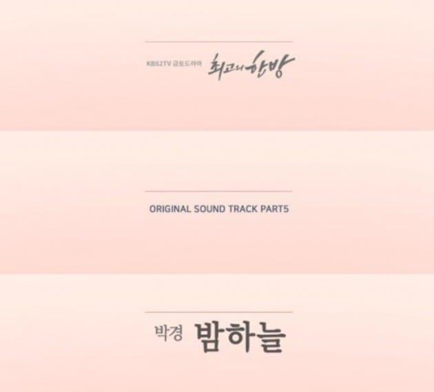 '최고의 한방' OST 황금라인업에 박경도 합류