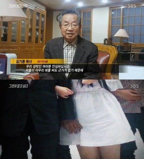 그것이 알고싶다 성락교회 김기동 목사