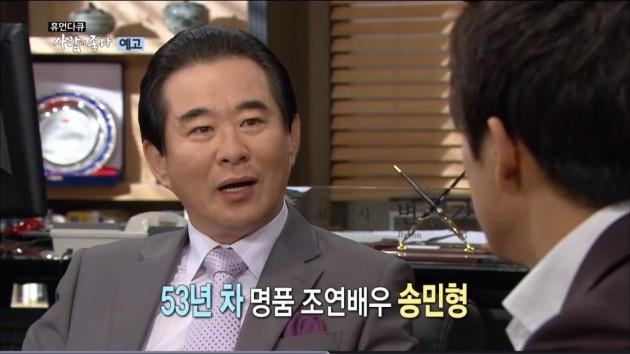 MBC '휴먼다큐 사람이 좋다' 캡처