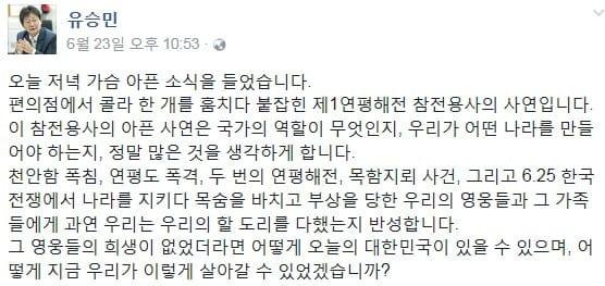 유승민 의원 페이스북 캡쳐