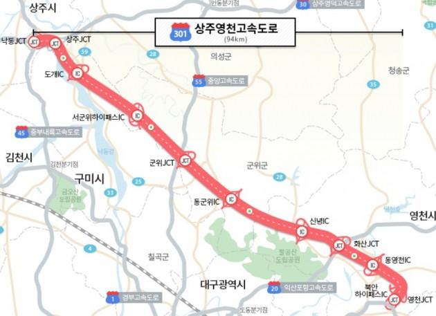 상주영천고속도로(주) 홈페이지 캡쳐