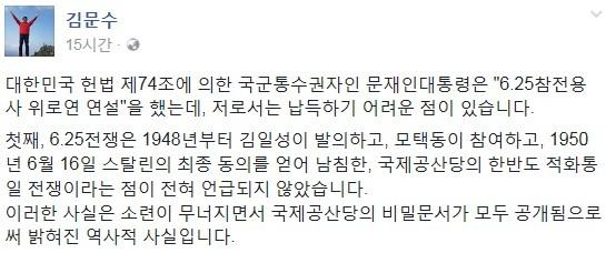 김문수 전 경기지사 페이스북 캡쳐