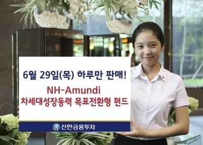 신한금융투자, 29일 'NH-아문디 차세대성장동력 목표전환형 펀드' 판매