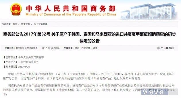 사진=중국 상무부 웹사이트