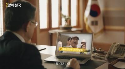 '꽃중년' 신구, '윤식당' 덕분에 '알바회사' CF 모델 발탁