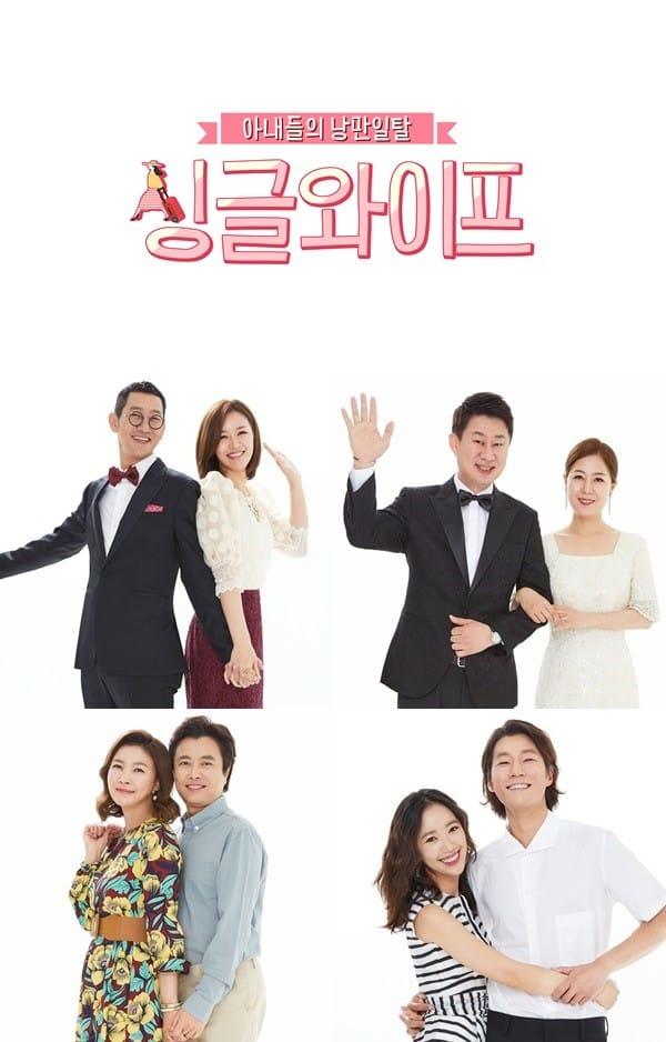 SBS '싱글 와이프'