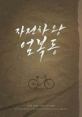 '자전차왕 엄복동' 촬영 중 '삐걱'…김유성 감독 자진하차 이유는?