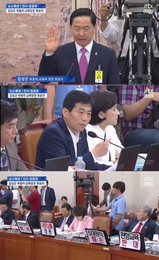 김상곤 청문회 김민기 의원 /사진=JTBC