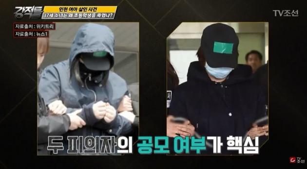 인천 초등생 살인사건_강적들