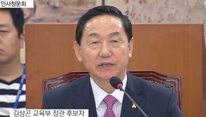 김상곤 / 연합뉴스TV 방송 캡처