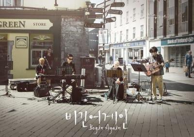 '비긴어게인' 버스킹 음원 발매 확정…2일부터 정식 공개