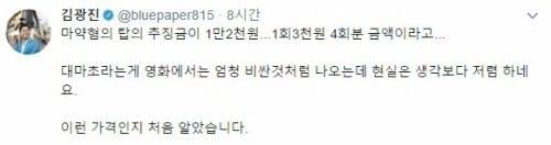 김광진 전 의원 트위터