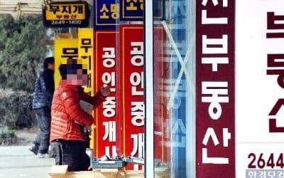 정부, 내주 부동산 대책 발표…대출·청약규제 강화 '가닥'