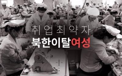 목숨 걸고 왔지만‥취업 최약자 '탈북여성'
