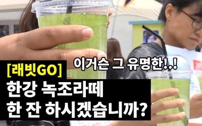서울 한강엔 녹조가 없다고?‥녹색 거짓말
