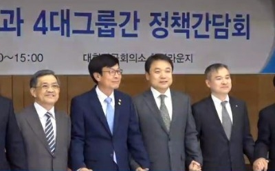 김상조-4대 그룹…어색했던 첫 만남