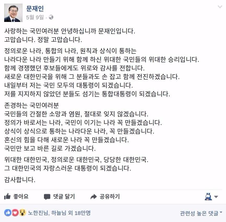 2017년 3월 10일~5월 13일 중 최다 반응을 얻은 문재인 대통령 당선사례. 출처=문재인 페이스북 캡처