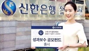 운용 성적따라 수수료 받는 '성과보수 공모펀드' 출시 줄이어