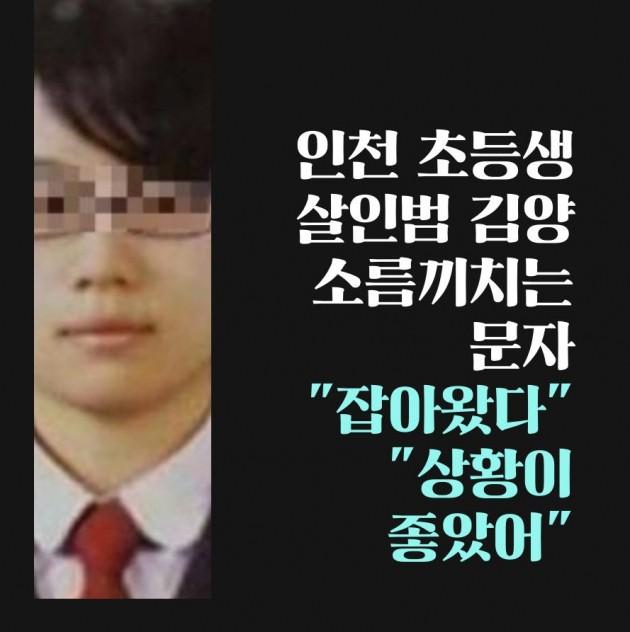 인천 초등생 살인범