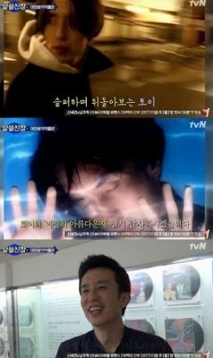 '알쓸신잡' 유희열, 박물관 속 토이 뮤직비디오에…
