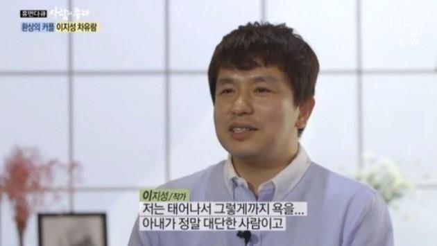 2일 MBC '사람이 좋다'에 출연한 이지성 작가. 사진=MBC캡쳐