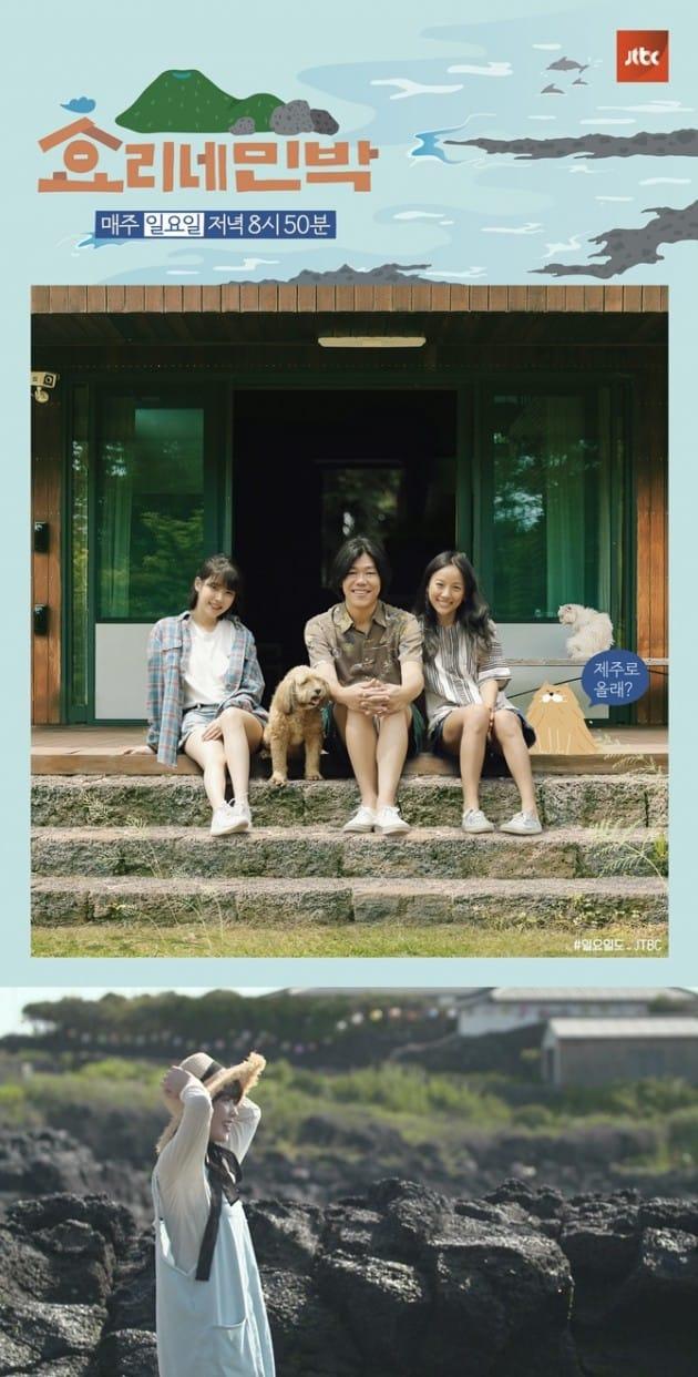 '효리네 민박' 아이유 첫 출근