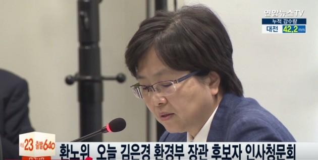 김은경 환경부장관 후보자. 사진=연합뉴스TV 방송 캡쳐