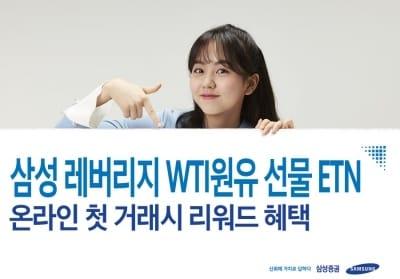 삼성증권, '삼성 레버리지 WTI원유 선물 ETN' 상장 기념 이벤트 실시