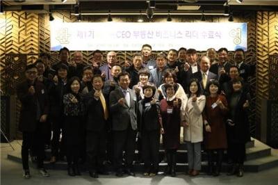 한국사회능력개발원 '대전·충청 부동산 최고경영자 과정' 2기 교육생 모집