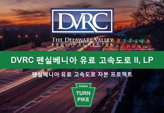 주정부 산하기관인 PTC에서 주관하는 '펜실베니아 유료고속도로 2차' 프로젝트