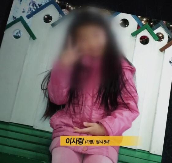 인천 초등생 살인범 김양에게 희생된 8세 사랑이(가명)