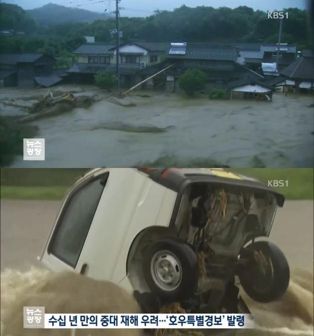 일본 후쿠오카 폭우 / KBS 방송 캡처