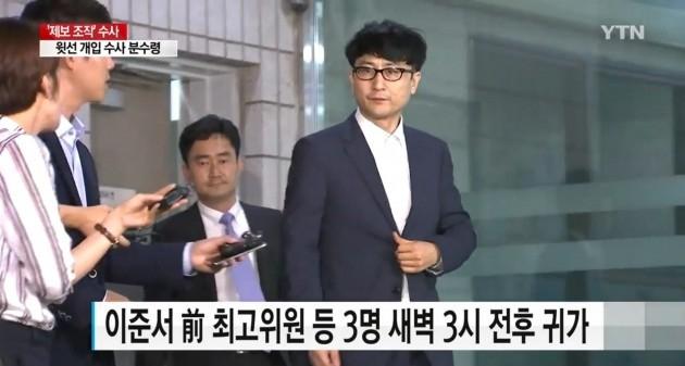 제보조작 이준서 / 사진 = YTN 방송 캡처