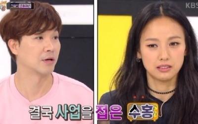 박수홍, 대박난 웨딩사업 접은 이유…이효리 때문?