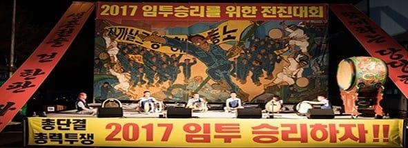 사진=7일 오후 파업 찬반투표 결과를 발표하는 금속노조 한국GM지부 홈페이지.