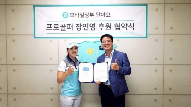 ㈜에프아이티-프로골퍼 장인영 후원 계약