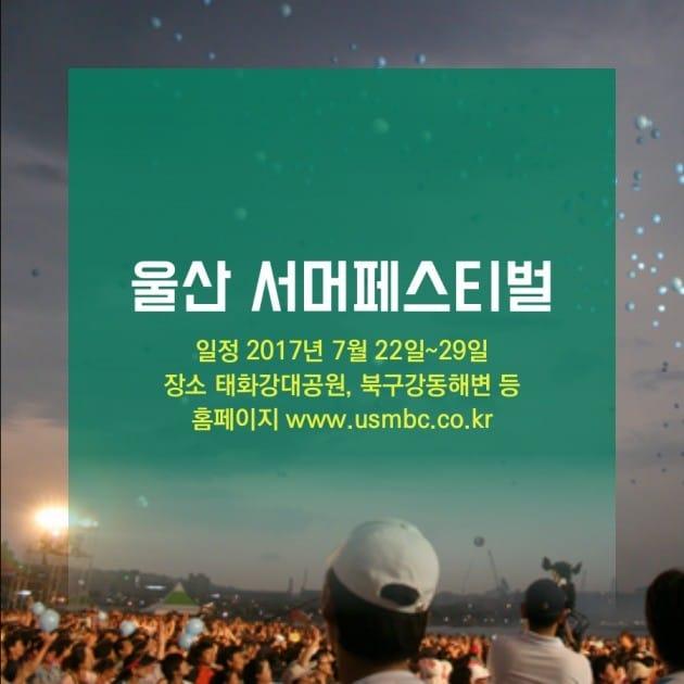 7월 여름 축제  울산 서머페스티벌