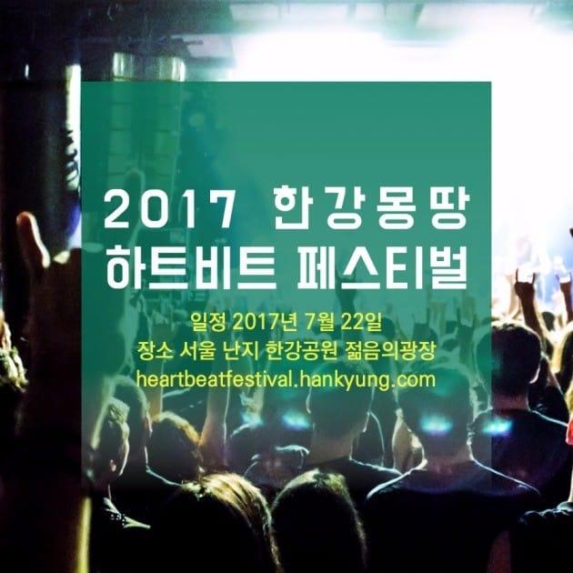 7월 여름 축제 2017 한강몽땅-하트비트 페스티벌 /사진=게티이미지뱅크