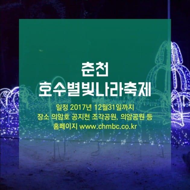 7월 여름 축제 춘천 호수별빛나라축제
