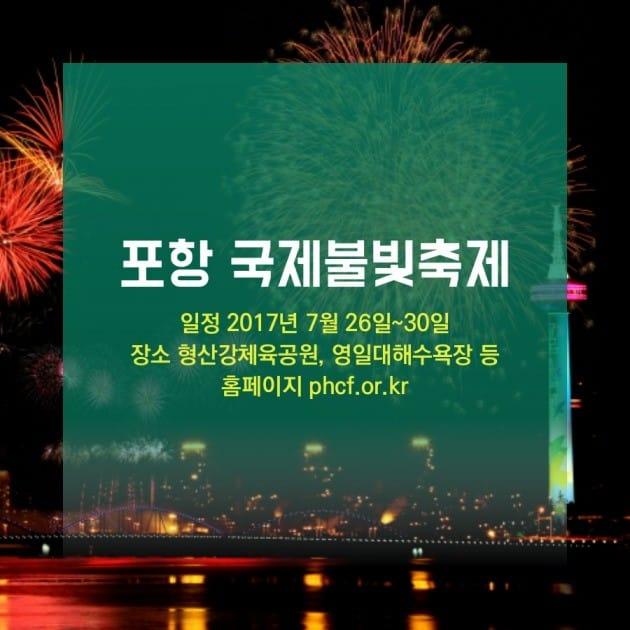 7월 여름 축제 포항 국제불빛축제