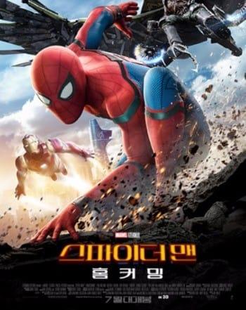 '스파이더맨: 홈커밍' 영화 포스터 사진.