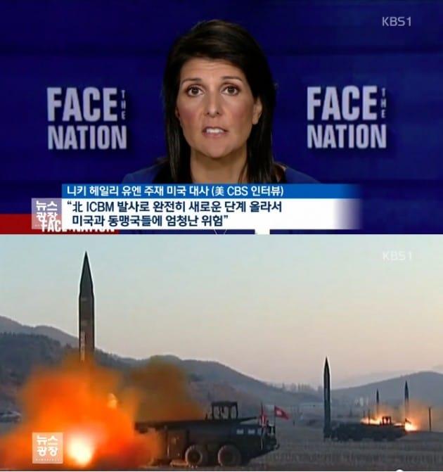 헤일리 美유엔대사 / KBS 방송 캡처