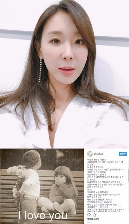 이지혜 결혼설 /사진=인스타그램